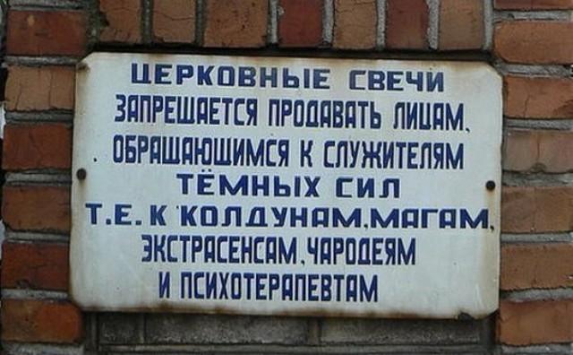 Ржачные надписи и объявления