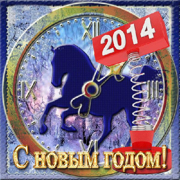 Открытки на Новый год Синей лошади