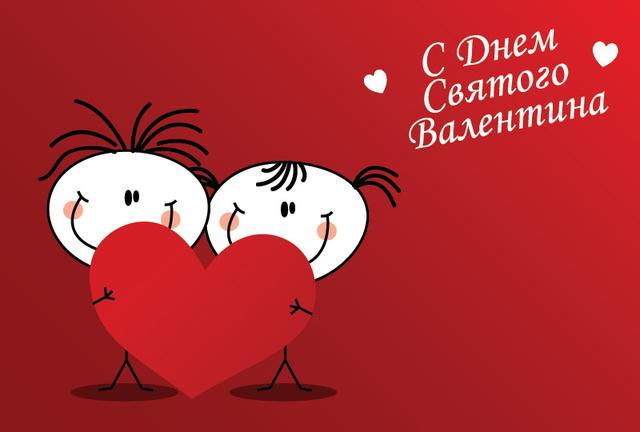 Красивая открытка ко Дню Святого Валентина