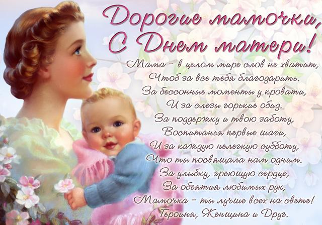 Картинки по запросу поздравления в день матери