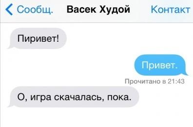 Переписки между друзьями