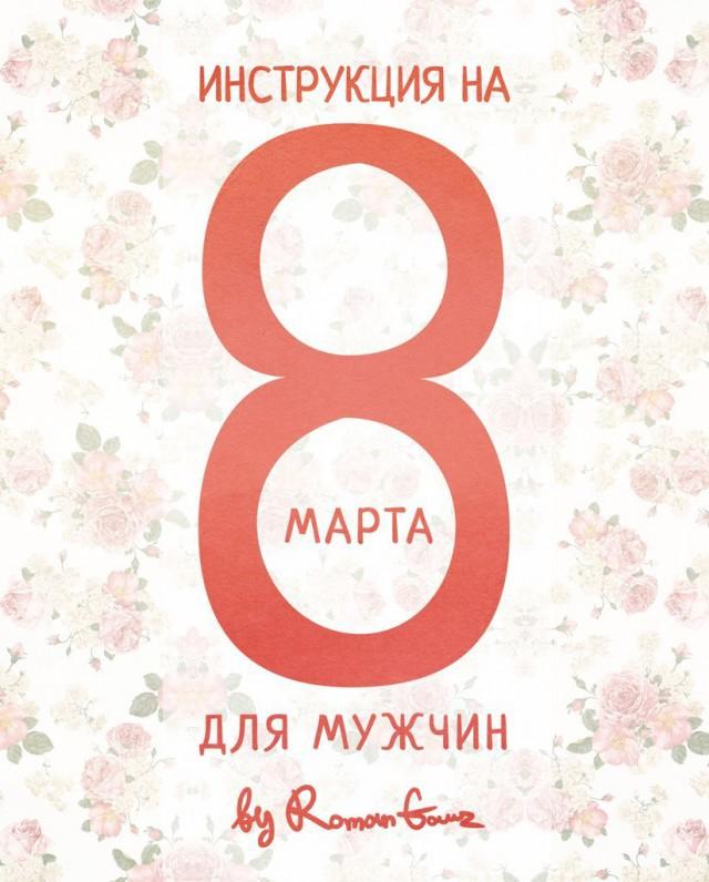 Инструкция на 8 марта для мужчин