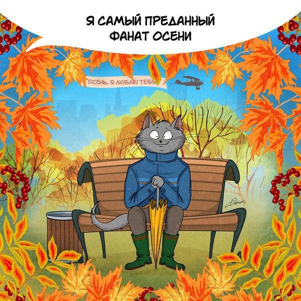 Осень - прекрасная пора