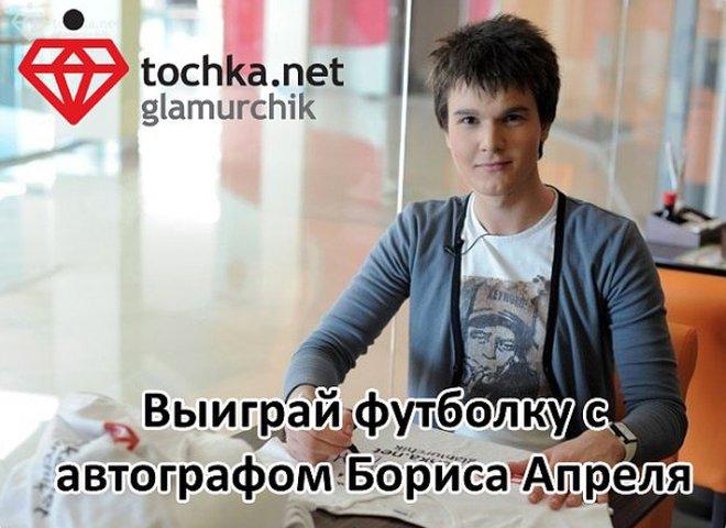 Борис Апрель