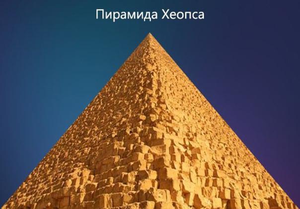 ТОП 10 пирамид