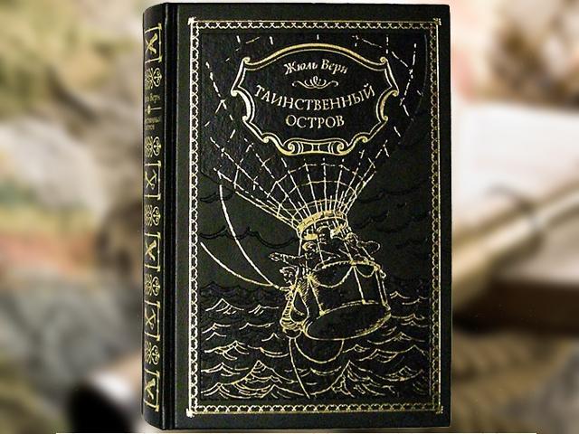 Книги для мандрівника: Жюль Верн «Таємничий острів»
