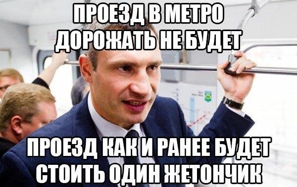 Картинка про Кличко и метро