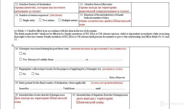 application form образец заполнения ielts