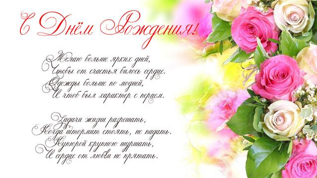 Поздравления с днем рождения, пожелания, стихи
