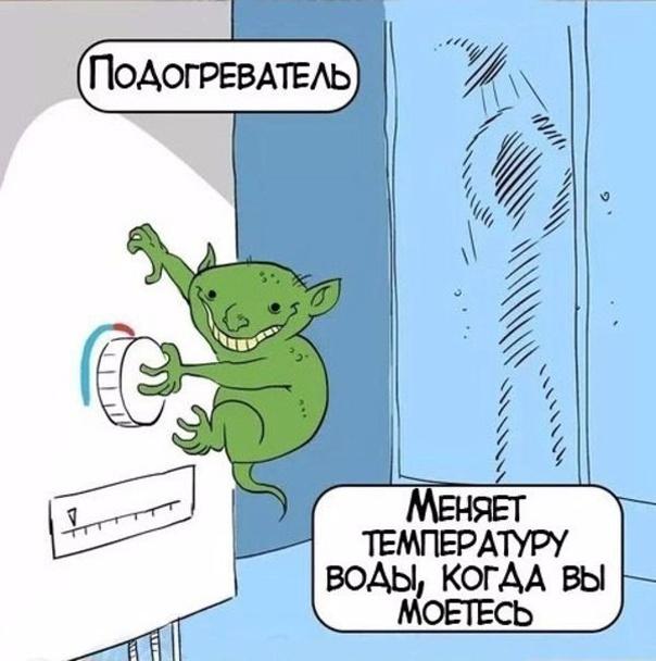 Демоны-проказники, которые живут в каждой квартире