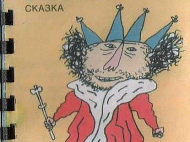 Крид книга король ушел в девочки протяжении нескольких