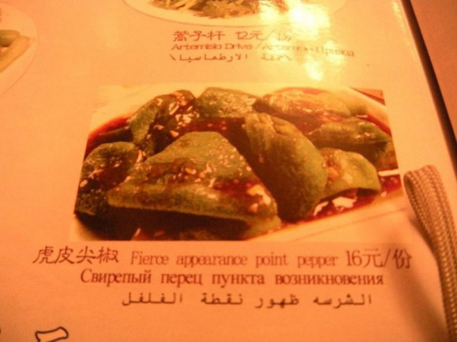 Смешные переводы меню