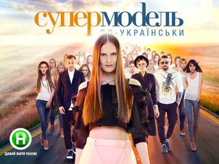 """""""Супермодель по-украински 3"""""""