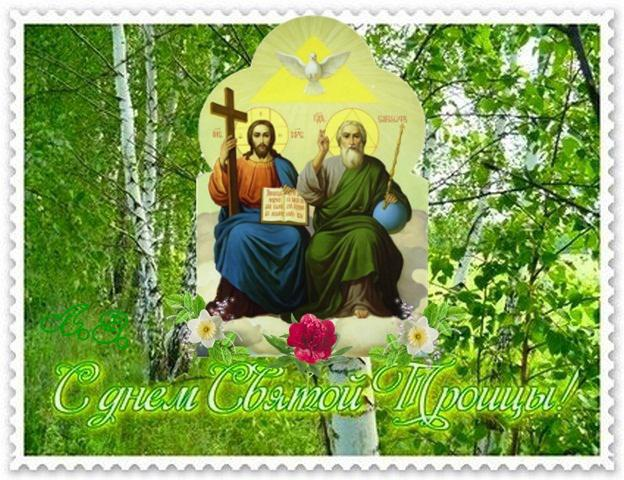 С Днём Святой Троицы!
