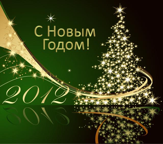 Открытки в Новый год!