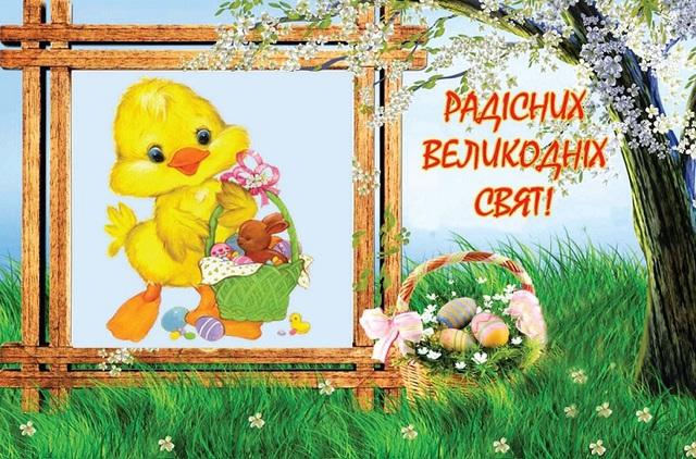 Листівки на Великдень
