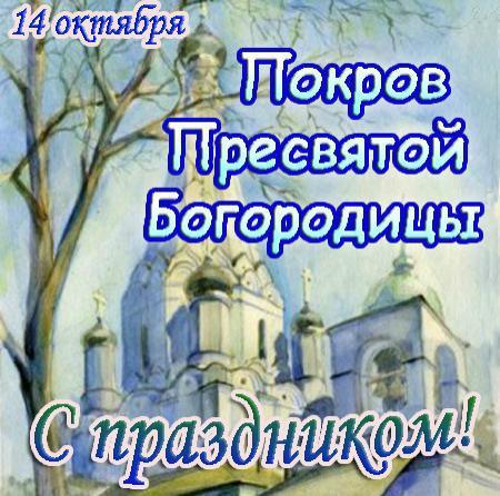 Покров Пресвятой Богородицы!