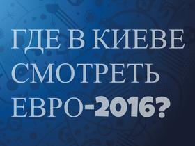 Где в Киеве смотреть Евро-2016?