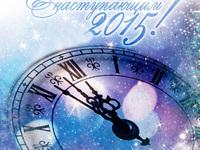 С наступающим Новым годом 2015