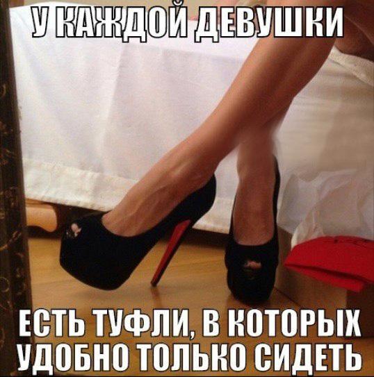 Картинка про любимые туфли
