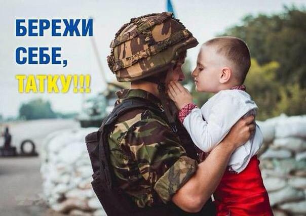 Бережи себе, Україно!