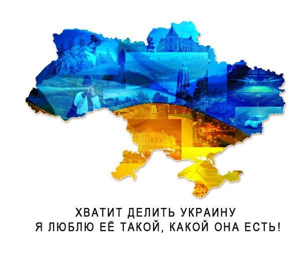 Хватит делить Украину