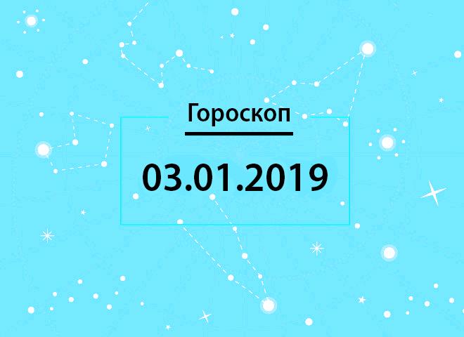 Гороскоп на січень 2019