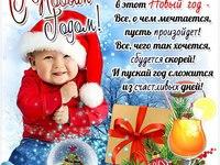 Милая открытка к Новому году