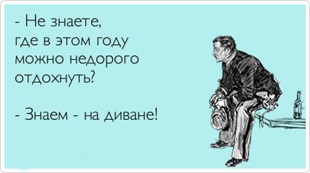 ТОП лучших Atkritok про отпуск