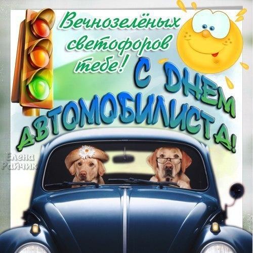 Прикольная открытка ко дню автомобилиста