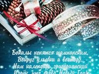 Обалденная открытка на Новый год 2015