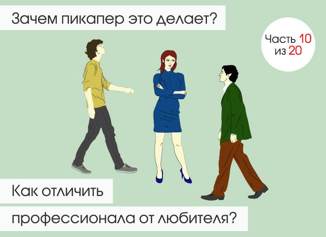 Пікап. Протиотрута: Навіщо пікапер це робить? Як відрізнити професіонала від любителя?