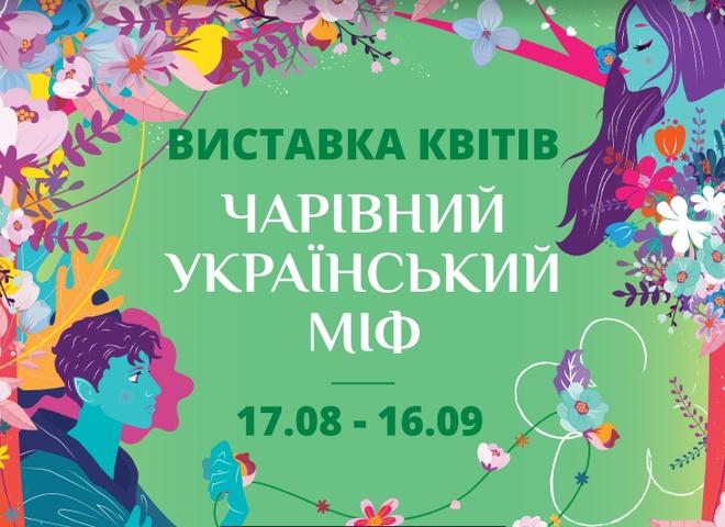 Волшебный украинский миф