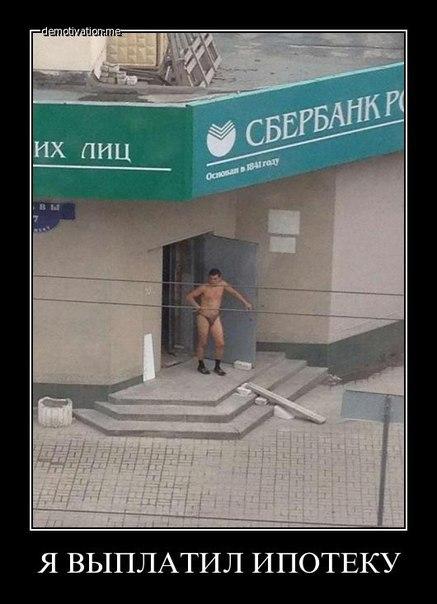 Демотиватор про ипотеку