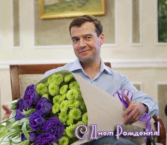 Игривая открытка с Днем рождения от Медведева