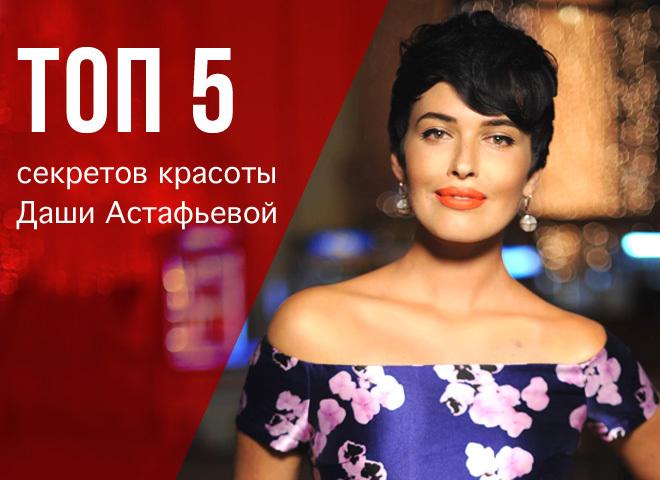ТОП-5 секретов красоты Даши Астафьевой
