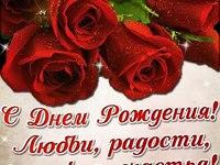 Розы ко дню рождения