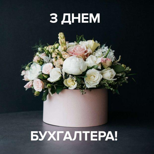 День бухгалтера Украины