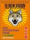 IV New Vision International Short Film Festival - New Vision Лето 2014