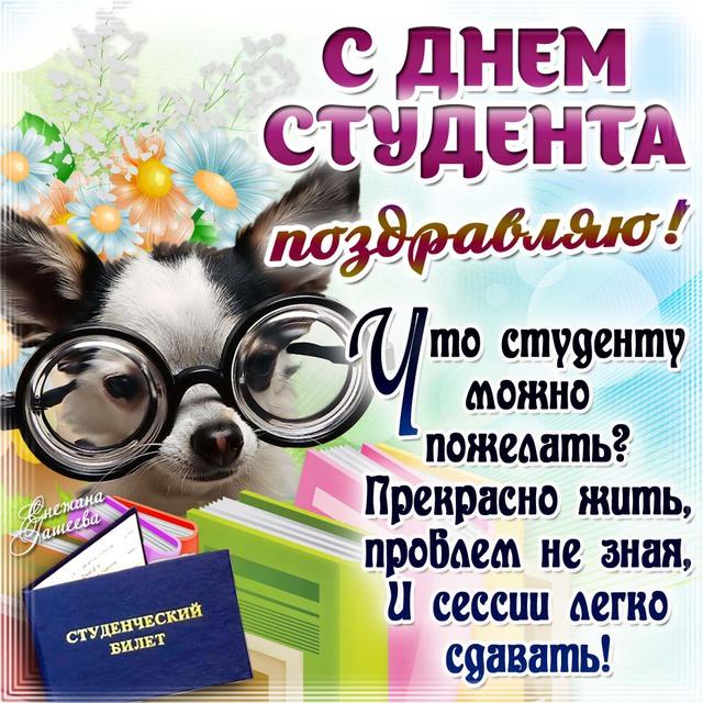Поздравление на день студента