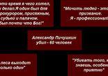 Rammstein - Арифметика(Александр Пичушкин - Битцевский Маньяк)