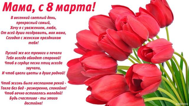 Мама, с 8 марта!