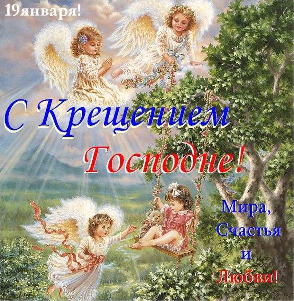 С Крещением Господне!