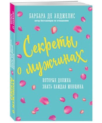 """""""Секреты о мужчинах, которые должна знать каждая женщина"""", Барбара Де Анджелис"""