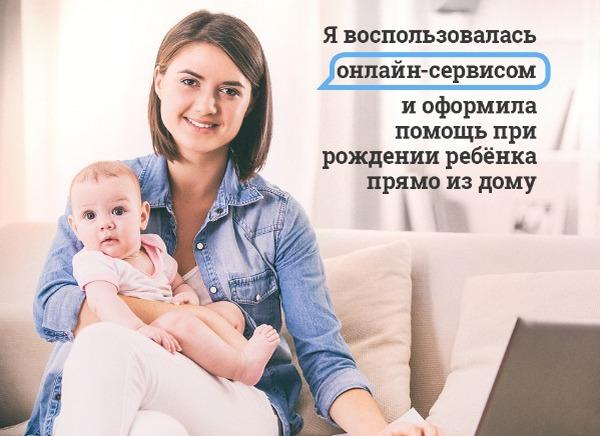 Питання-відповідь: як оформити допомогу при народженні дитини не виходячи з дому