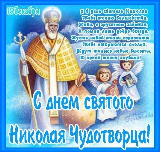 Поздравления ко дню святого николая в картинках
