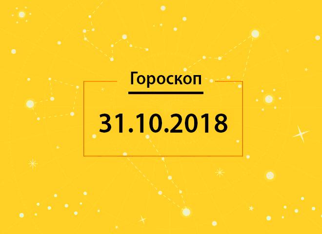 Гороскоп на сегодня, 31 октября 2018 года, для всех знаков Зодиака