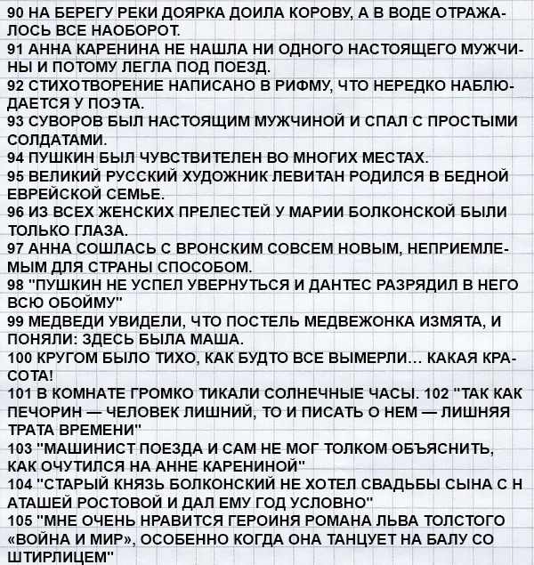 Шедевры из школьных сочинений