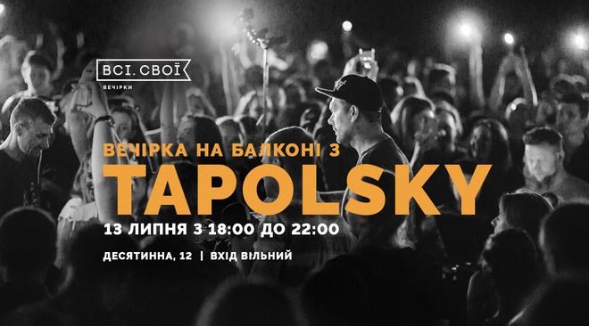 Куда пойти на выходных в Киеве: афиша на 12, 13, 14 июля