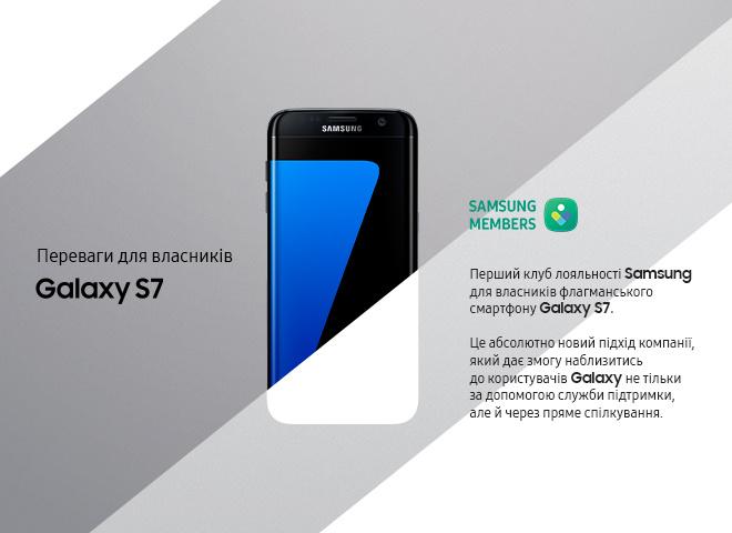 """""""Samsung Electronics Україна"""" дарує сертифікати членам ексклюзивного клубу Samsung Members"""